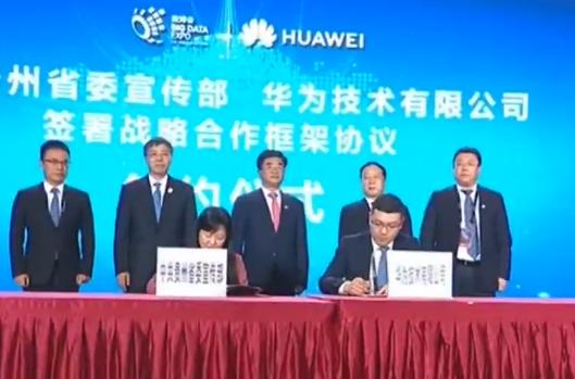 贵州省委宣传部与华为签署战略合作,重塑宣传和媒体行业