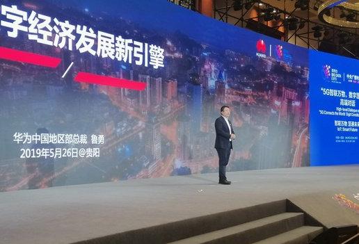 华为副总裁鲁勇:华为5G专利全球排第一,美国所有企业都比不上