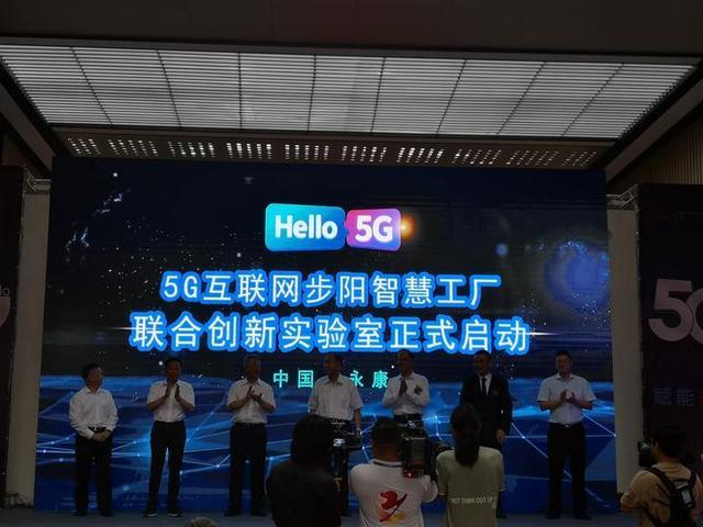 永康步阳集团与华为合作启动5G互联网智能工厂项目