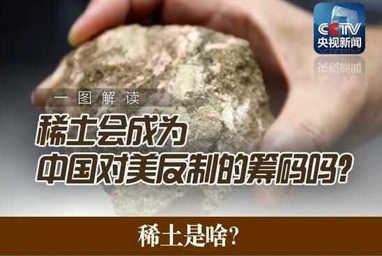 一图解读丨稀土会成为中国对美反制的筹码吗?