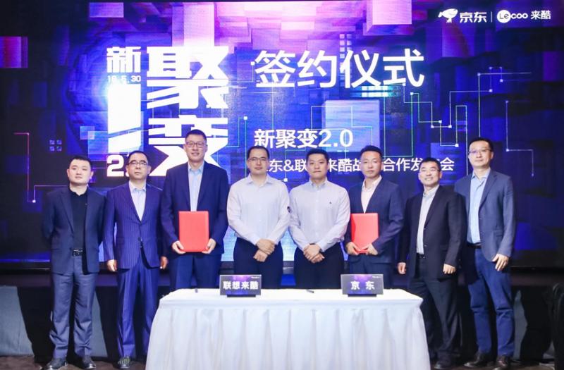 联想来酷与京东签署战略合作,共同推动智能零售创新