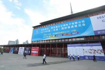 2019中国(河南)国际暖通展览会盛大开幕 百余家暖通行业企业与厂家参展