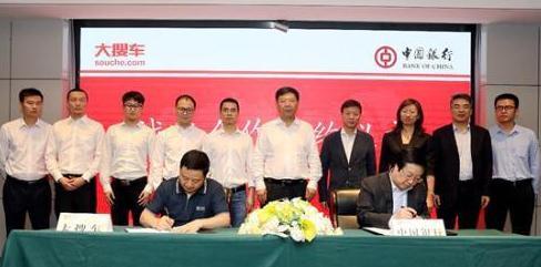 中国银行与大搜车签署战略合作协议,开展汽车金融领域的全方位合作