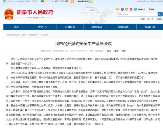 山西平定古州东升阳胜煤业有限公司6月3日瓦斯爆炸事故,2人死亡、9人受伤!