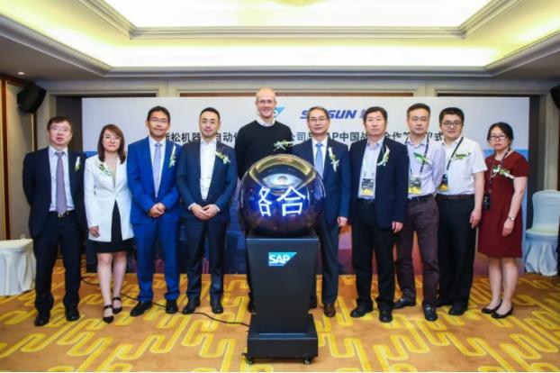 新松与德国SAP签署合作,携手打造数字化时代工业互联网新模式