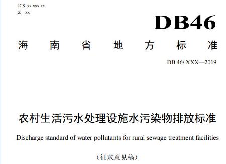 海南省公布农村生活污水处理设施水污染物排放标准
