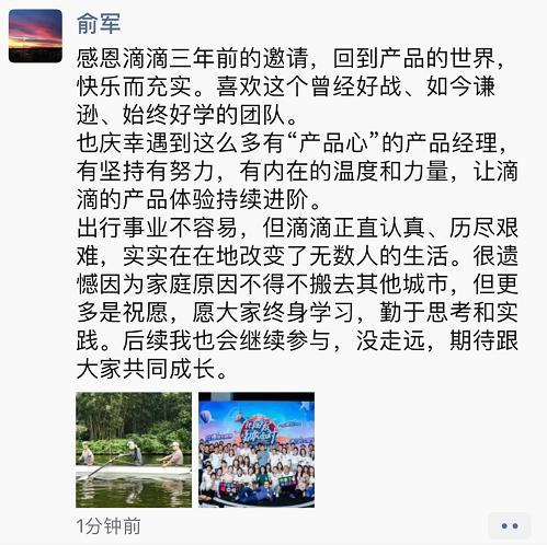 滴滴高级副总裁俞军离职,因家庭原因需搬离北京!