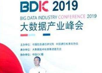 """""""2019大数据产业峰会""""在北京召开"""