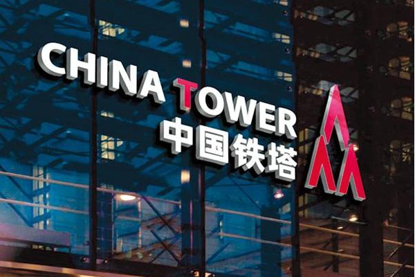 中国铁塔斥资50亿元成立铁塔能源有限公司,入局电力行业