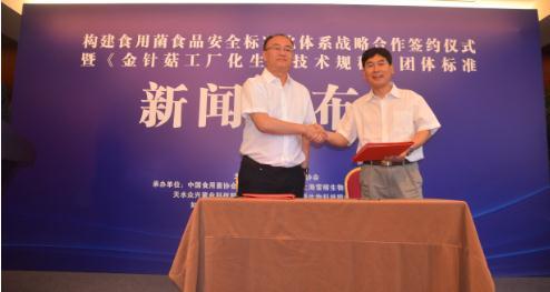 《金针菇工厂化生产技术规程》发布,雪榕生物欲打造国内金针菇渠道之王