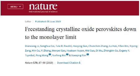 南京大学成功制备原子层厚度氧化物钙钛矿二维材料 开启二维量子现象大门