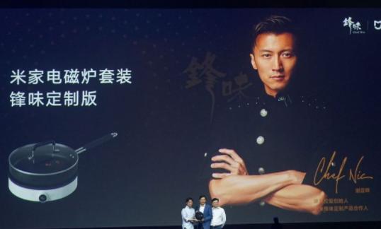 米家与谢霆锋达成跨界合作,推出米家电磁炉锋味定制版