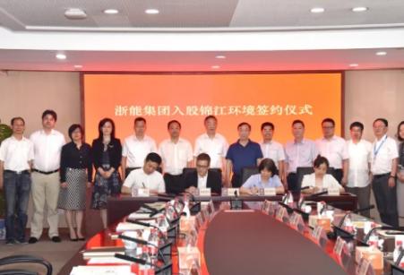 浙江能源拟1.6亿人民币入股锦江环境 促进绿色转型