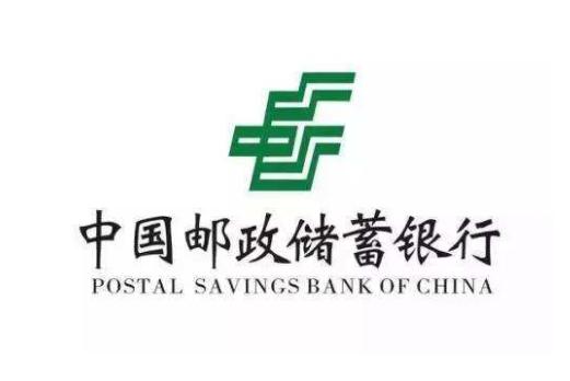 中国邮政储蓄银行获批A股上市,发行59.48亿股,募资将超200亿元