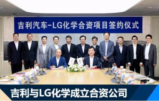 吉利与LG化学共出资1.88亿美元成立合资公司,从事动力电池相关应用业务