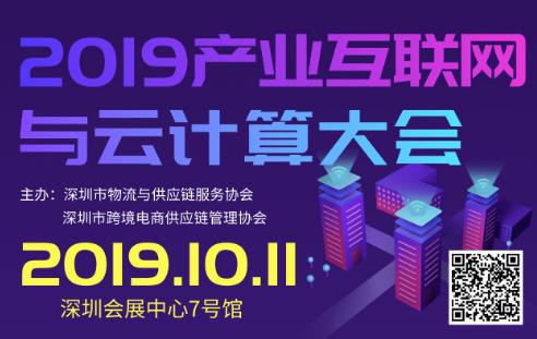 2019产业互联网与云计算大会将于10月12日深圳会展中心举行