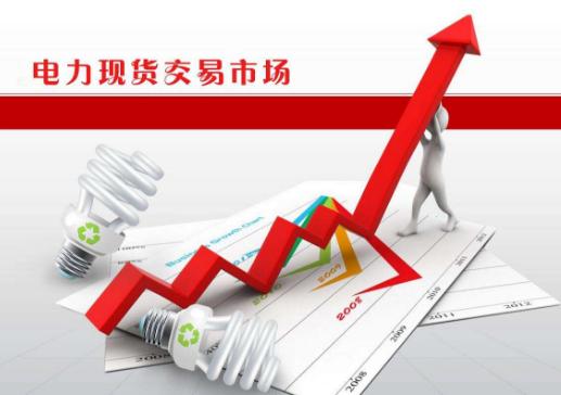 国内首次电力现货市场结算在广东实施 标志电改取得新进展