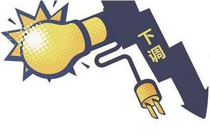 全国21个省区将在7月1日开始实行二次降电价后价格