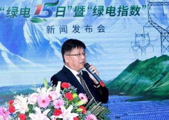 """""""绿电15日""""暨""""绿电指数""""新闻发布会在青海举行"""