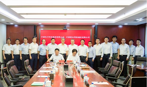 中国联通与中国电科签署协议,开展全面合作推动双方业务发展
