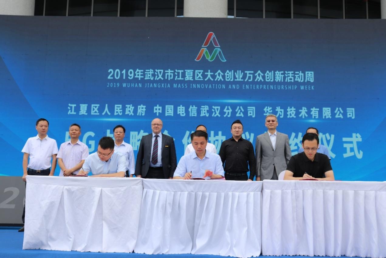 武汉江夏区与武汉电信、华为签署5G战略合作协议,聚力布局5G网络