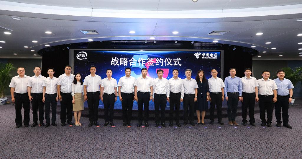 中国电信与伊利集团签署合作,共同将探索互利共赢合作模式