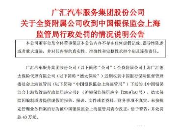广汇汽车保险代理子公司因编制虚假报告被监管局行政处罚