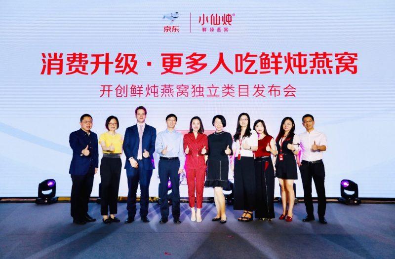 小仙炖联合京东举行开创鲜炖燕窝独立类目发布会,燕窝消费进入新时代