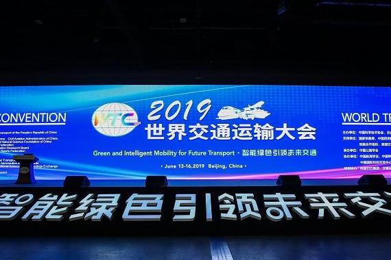 2019年世界交通运输大会北京开幕,首设邮政快递论坛