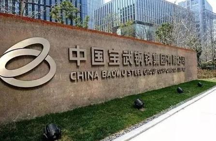 中国宝武钢铁集团合并马钢集团,钢铁企业兼并重组乃行业发展大趋势