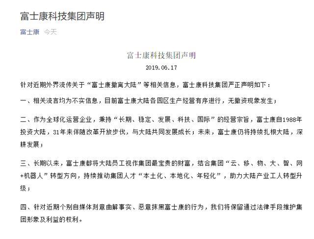 """富士康科技集团针对""""富士康撤离大陆""""等相关信息发布声明"""