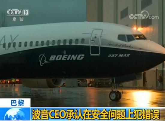 波音CEO米伦伯格承认波音737MAX存在安全问题