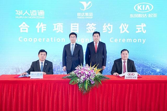 华人运通与悦达集团和东风悦达起亚达成合作,并成立联合工作团队
