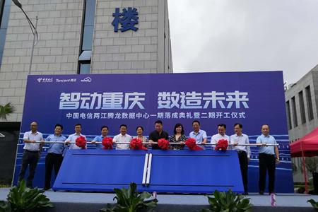 中国电信两江腾龙数据中心一期项目落成投运