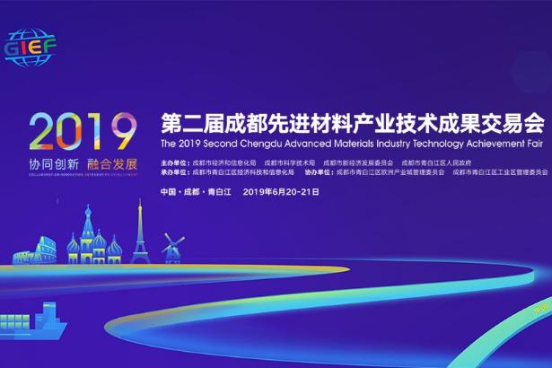 第二届四川成都先进材料产业技术成果交易会将于6月20日举办