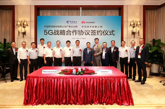 广东电信与华为签署5G战略合作协议,共建5G联合创新中心