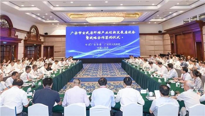 广安市举办玄武岩纤维产业创新发展座谈会,打造玄武岩纤维高端制造基地