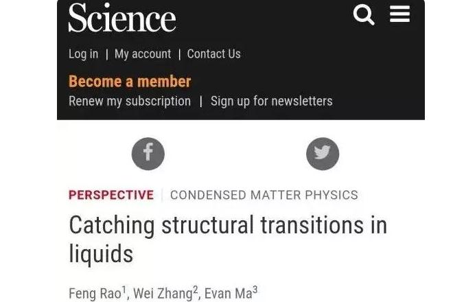 深圳大学饶峰教授Science发文:评述相变存储材料的液-液转变机制