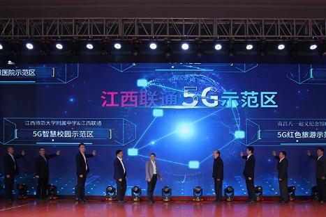 ?江西省正式成立5G产业联合会,中国移动凌浩为首任会长