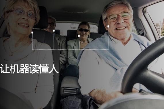 未动科技宣布完成1000万美元的A轮融资,用于智能座舱视觉产品研发