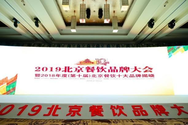 《2019北京餐饮消费趋势报告》发布:特色小吃增速快,90后最爱奶茶