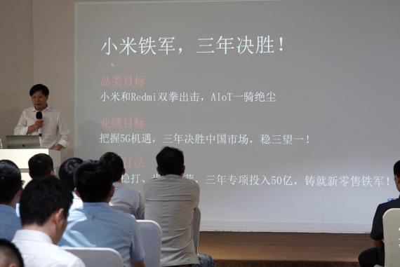 雷军公布小米中国区未来策略概要:三年决胜负,追加投入50亿元