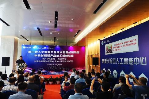 人工智能产业技术创新战略联盟(AITISA)入驻鹏城实验室 动AI技术发展
