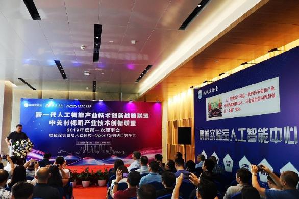 新一代人工智能产业技术创新战略联盟入驻深圳鹏城实验室