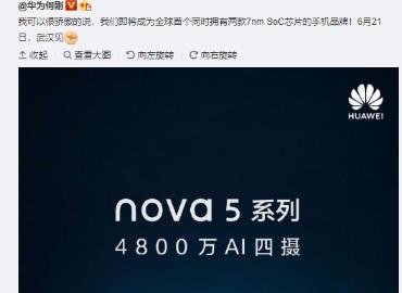 华为将在武汉发布全新nova 5系列,同时首发7nm SoC