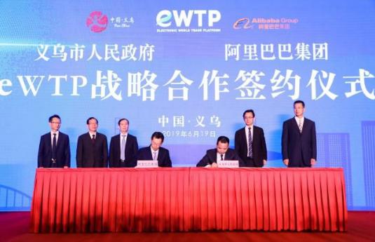 义乌市人民政府与阿里巴巴签署eWTP战略合作协议