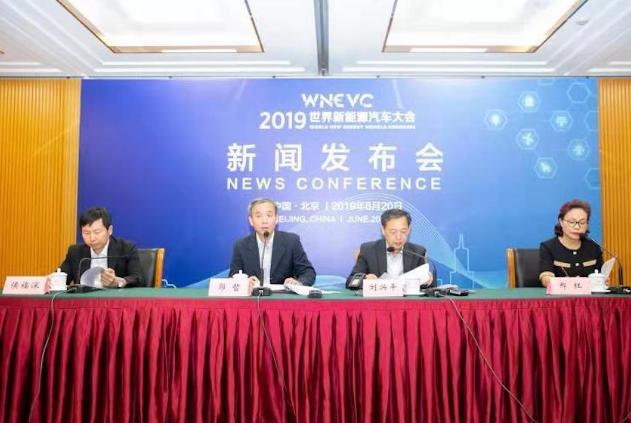 2019世界新能源汽车大会将于7月1日在海南博鳌召开