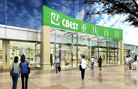 物美与步步高入股商社集团,拟最高60.65亿元收购重庆百货