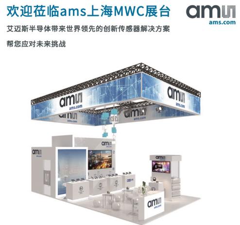 艾迈斯半导体多项传感器创新技术亮相2019年上海新濠天地娱乐平台官网移动通信大会(MWC)