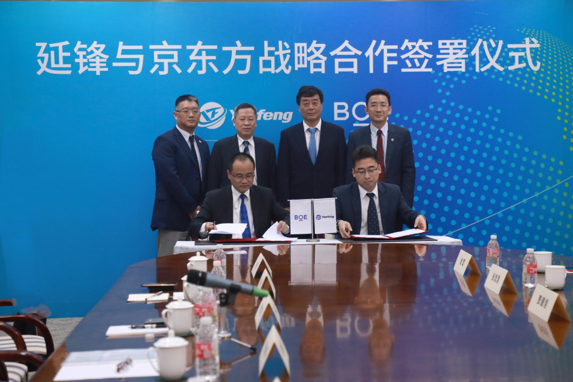 ?延锋与京东方签署合作,共同推动车载显示产品市场应用及技术开发